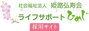 ライフサポートひめじ採用サイト【社会福祉法人姫路弘寿会】